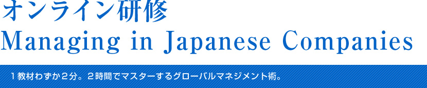オンライン研修 Managing in Japanese Companies